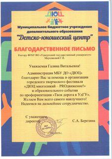 благодарственное письмо  Галине Витальевне