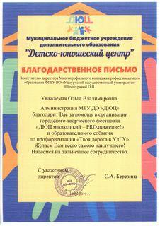 благодарственное письмо  Ольге Владимировне