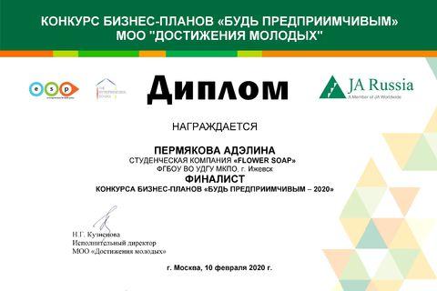 Диплом Пермякова А.