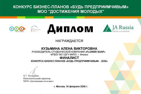 Диплом Кузьмина А.В.